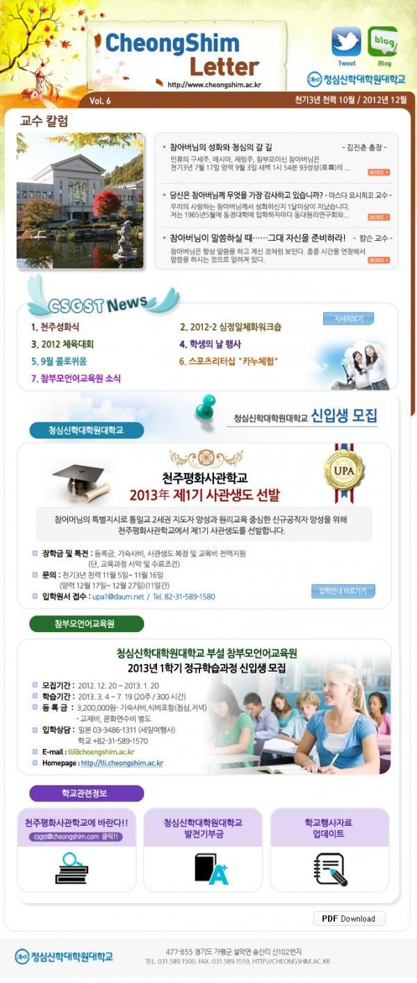 201211_mail.jpg