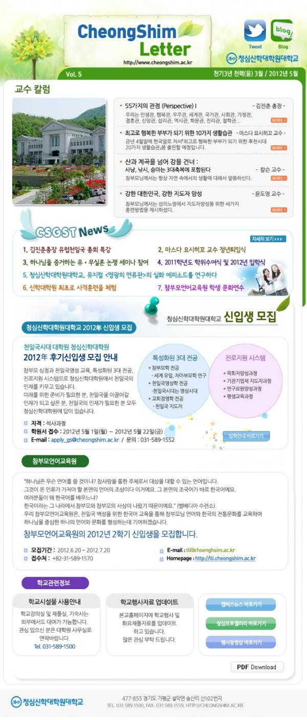 201205_mail.jpg